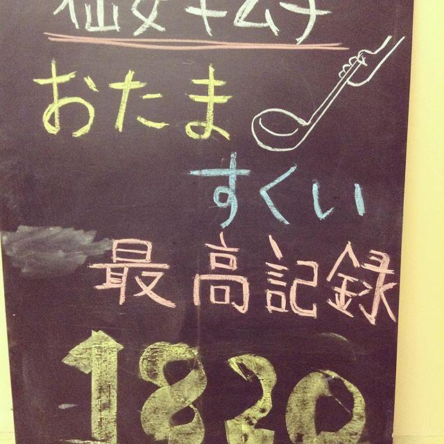 最終日を迎えた工場祭り。おかげさまで今年も無事に幕を閉じることができました。また来年もお待ちしております#工場祭り#仙女キムチ#最高記録#fukushima#kooriyama #小田原屋漬物店#小田原屋#漬物#お漬物#つけもの#おつけもの#和食#japanesetraditionalfood#otsukemono#food#japanese#baiking#japanesefood#tsukemono#japanfood#foodgasm#foodies#foodie#japanesetradition #やっぱり女性
