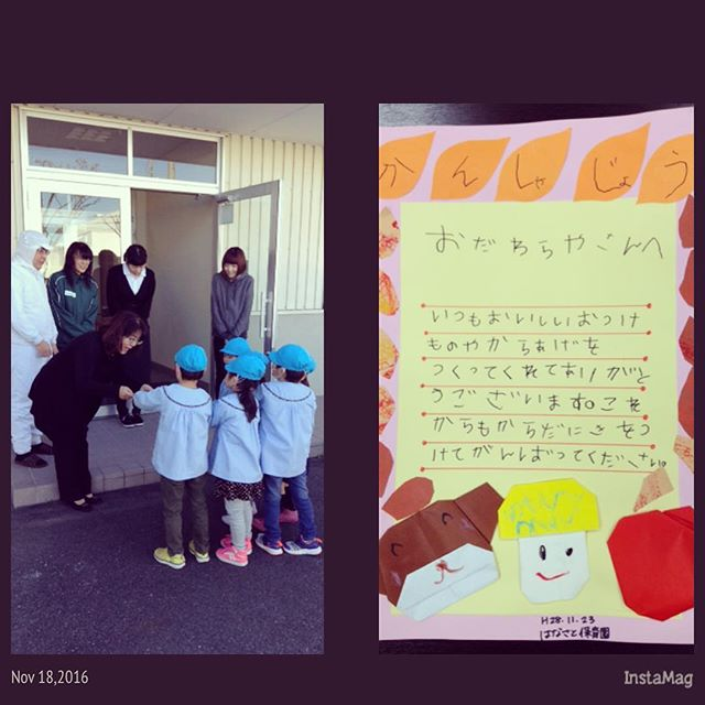 今日は「はなさと保育園」の子どもたちが勤労感謝の感謝状を持ってきてくれました。これからも頑張って美味しいお漬物を作っていきたいと思います。#勤労感謝の日#はなさと保育園#小田原屋#感謝状#お漬物#fukushima#kooriyama #undeco#小田原屋漬物店