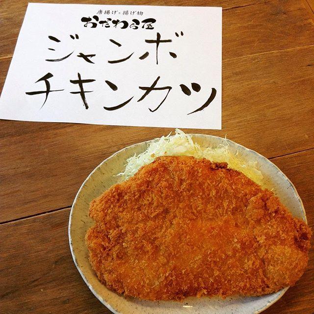 おだわら屋のジャンボチキンカツ。食べ応え抜群です。一人で食べるもよし、みんなで食べるもよし。#おだわら屋#ジャンボチキンカツ#食べ応え#アンデコ#レストラン#ランチ#fukushima#kooriyama #undeco#小田原屋漬物店#小田原屋#お漬物バイキング#漬物#お漬物#つけもの#おつけもの#和食#japanesetraditionalfood#otsukemono#food#japanese#baiking#japanesefood#tsukemono#japanfood#foodgasm