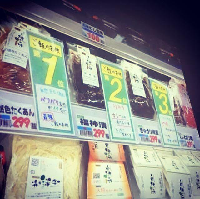 ありがとうございます福岡県太宰府市、明治屋さん。小田原屋で作らせて頂いている自然の味ブランドのお漬物、すべて遺伝子組み換え不使用、輸入品不可のため、一番苦労したのは液糖を使えないこと。#小田原屋 #自然の味